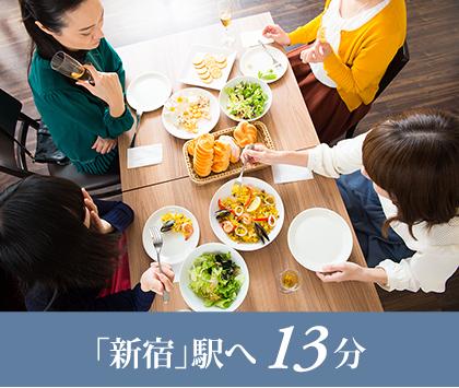 「新宿」駅へ13分