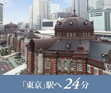 「東京」駅へ24分