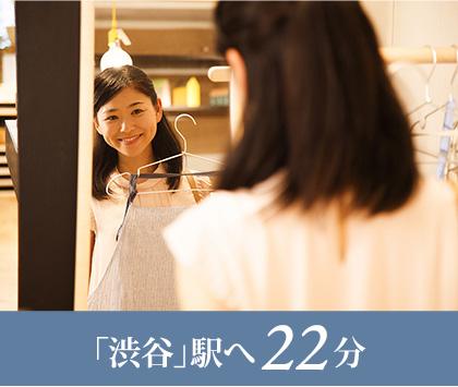 「渋谷」駅へ22分