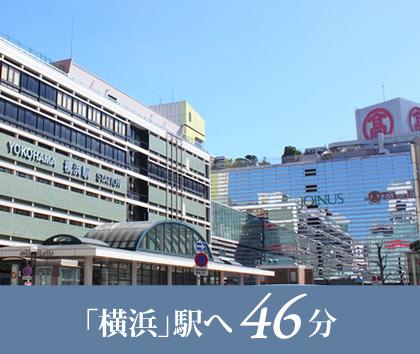 「横浜」駅へ46分