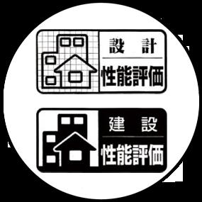 住宅性能評価、建築性能評価