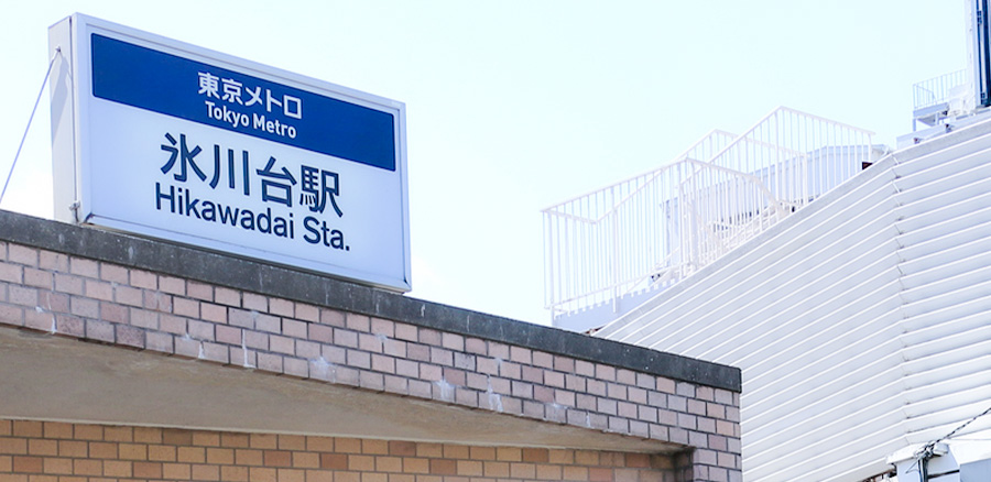 「氷川台」駅徒歩11分 - フォンテーヌ ハネキ - ACCESS